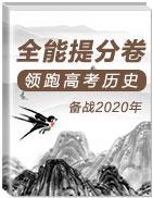 【領跑高考】備戰2020年高考歷史之全能提分卷