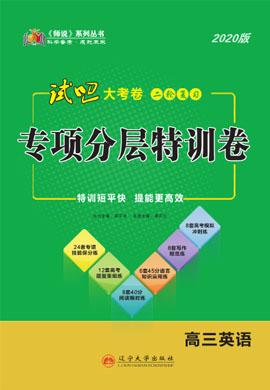 2020高考英语【试吧大考卷】二轮复习专项分层特训卷