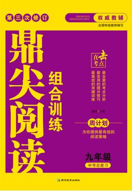 【鼎尖阅读】九年级语文中考总复习突破组合训练