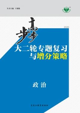 2020高考政治【步步高】大二轮专题复习与增分策略(京津鲁琼)
