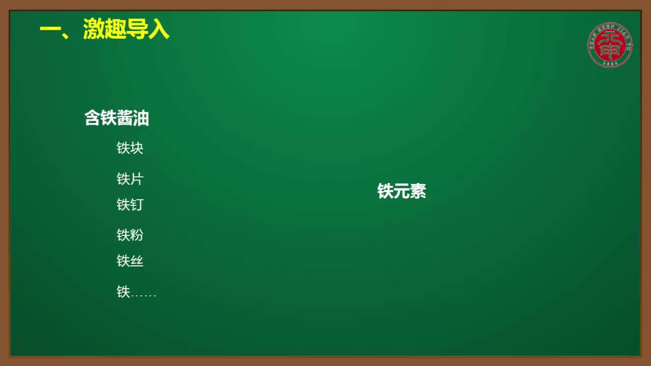 元申小课,由北京元申教育科技有限公司、元申教育研究院、北京特级教师团队,组织筛选近百名全国各地区名校名师,锤炼教学精华,创作中小学21个学科微课五千余节,基本涵盖了中小学重要知识点和小升初、中高考高频考点,讲解透彻,重在技巧点拨,方法传授,适合在线教育企业、地区教育局、学校、教师、学生使用、观看、学习。