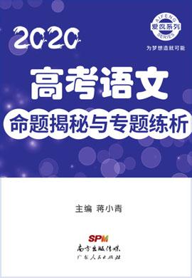 2020高考语文【爱疯系列】命题揭秘与专题练析