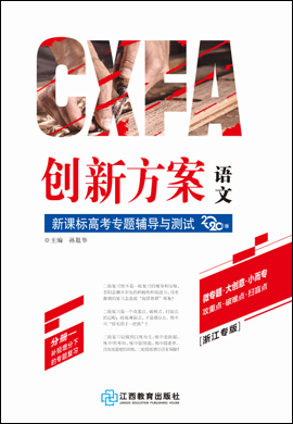 2020版【創新方案】新課標高考語文二輪專題輔導與測試(浙江專版)