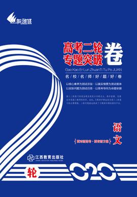 2020年高考語文二輪專題突破卷【優化大考卷系列】(全國通用版)