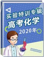 2020年高考化学实验特训专辑