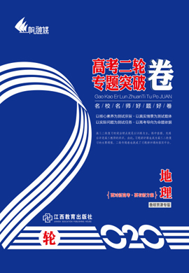 2020年高考地理二轮专题突破卷【优化大考卷系列】(鲁琼京津专版)