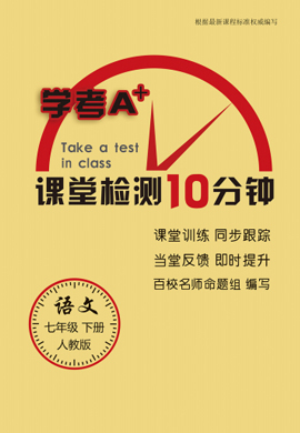 2020版【学考A+卷】七年级下册初一语文课堂检测10分钟(人教部编版)