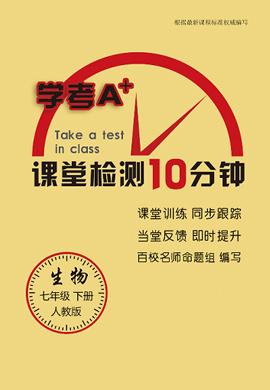 2020版【学考A+卷】七年级下册初一生物课堂检测10分钟(人教版)