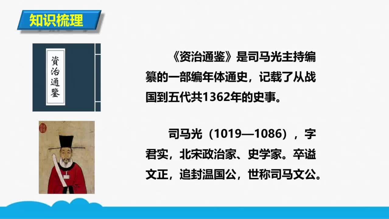 视频 第4课-孙权劝学-七年级下册初一语文【同步精讲课程】(部编版)