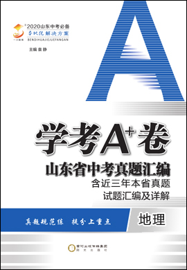2020版【学考A+卷】山东省近三年中考地理真题汇编 试题汇编及详解
