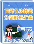 高三數學百所名校好題分項解析匯編之北京專版(2020版)