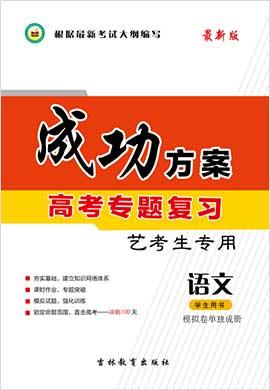 【成功方案】2020高考语文专题复习艺考生专用