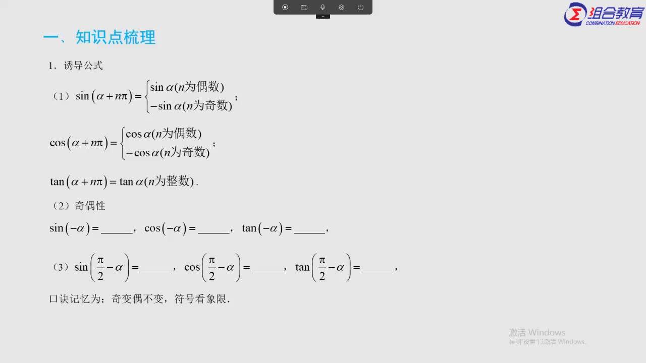 第6講 誘導公式-【視頻直播課】高一數學熱點問題專題精講
