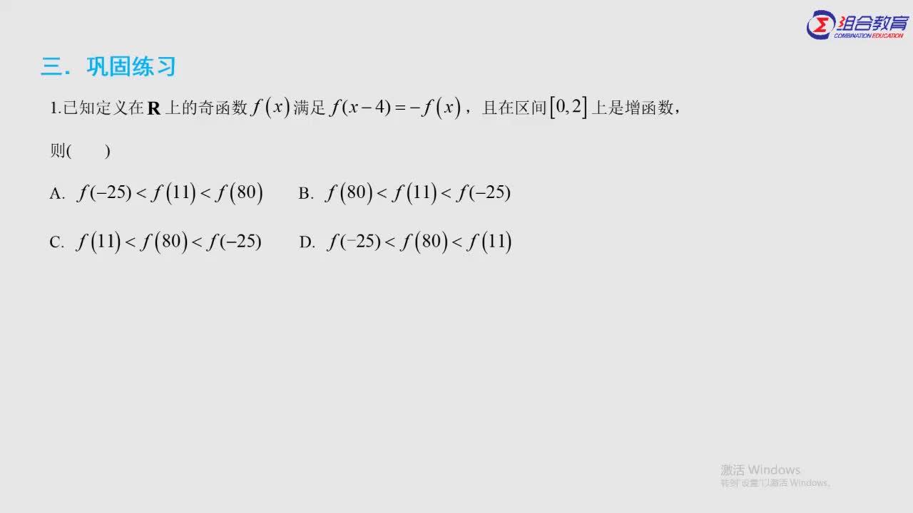 第3講 平面向量復習課之線性運算-【視頻直播課】高一數學熱點問題專題精講