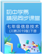 七年级信息技术下册同步精品课堂(川教2019版)