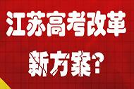 """江苏深化高考改革""""保卫""""化学,实考人数低于25%时启动保障机制"""