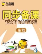 【学科网备课组 】人教版(五四制)七年级下册生物导学案