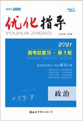 2021高考政治【优化指导】高中总复习·第1轮(全国版)