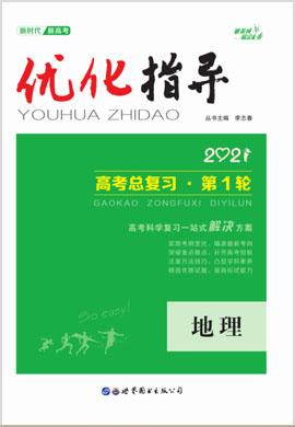 2021高考地理【优化指导】高中总复习·第1轮(全国版)