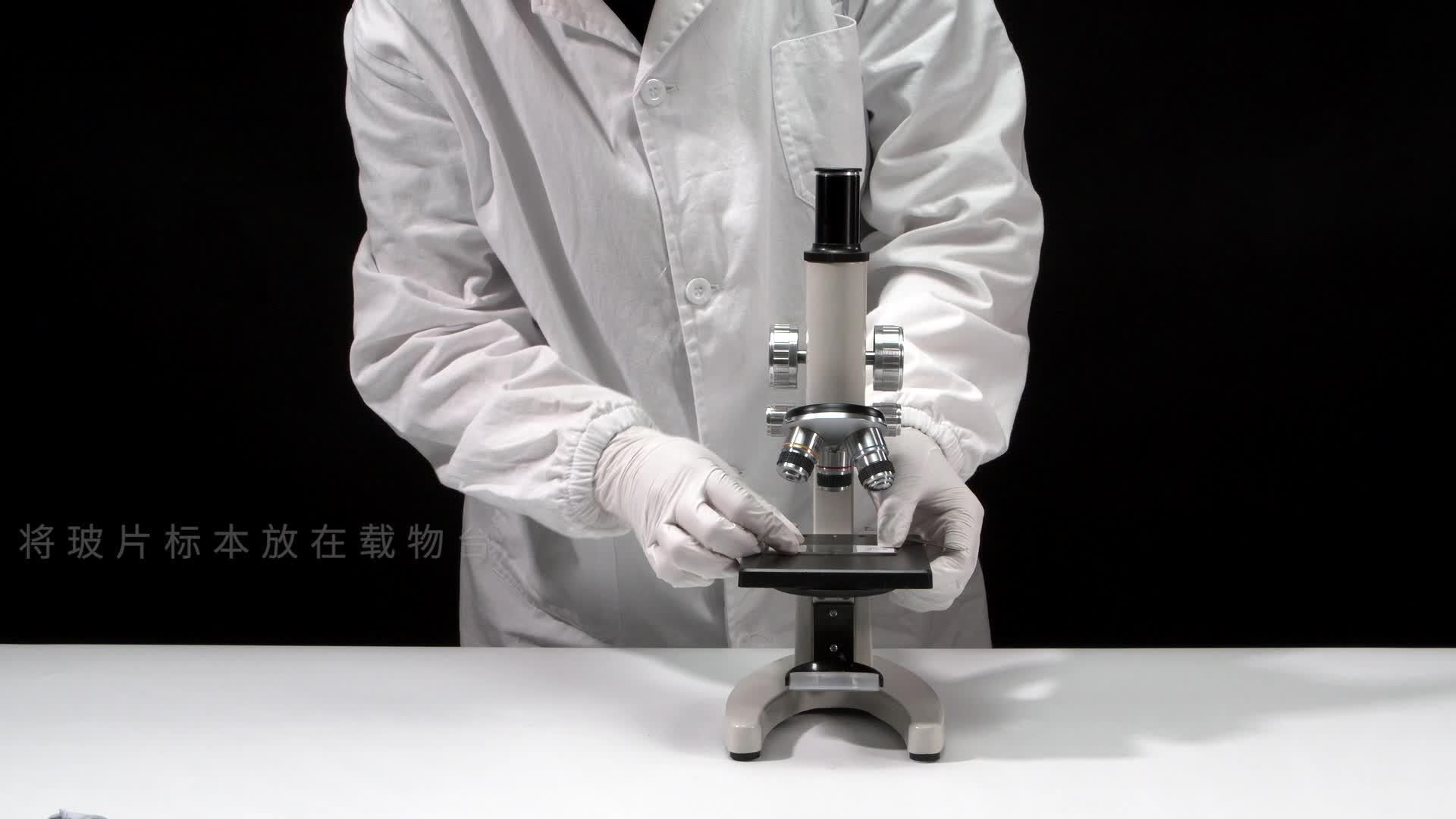 2.1.1 显微镜的使用-【火花学院】人教版七年级生物上册 第二单元 生物体的结构层次 第一章 细胞是生命活动的基本单位 第一节 练习使用显微镜  [来自e网通客户端]