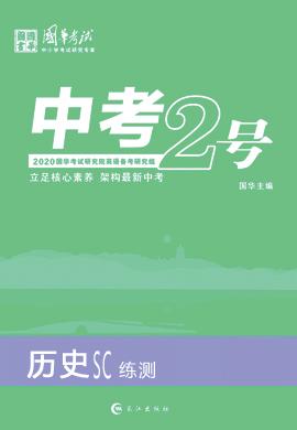 2020版《中考2号》中考历史(练测)(四川专版)