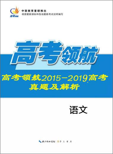 高考领航2015-2019高考语文真题及解析