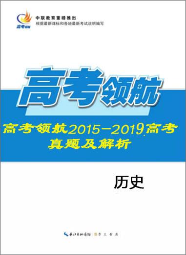 高考领航2015-2019高考历史真题及解析
