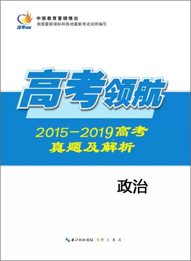 高考领航2015-2019高考政治真题及解析