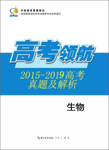 高考领航2015-2019高考生物真题及解析