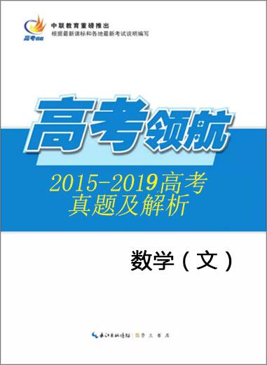 高考领航2015-2019高考数学(文)真题及解析