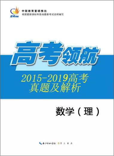 高考領航2015-2019高考數學(理)真題及解析