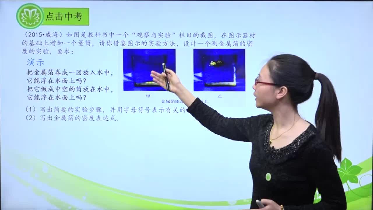 视频4 应用浮力测密度-【慕联】中考科学复习之浮力