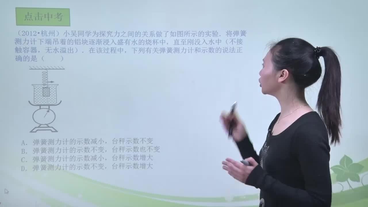 视频9 浮力与弹簧测力计问题-【慕联】中考科学复习之浮力