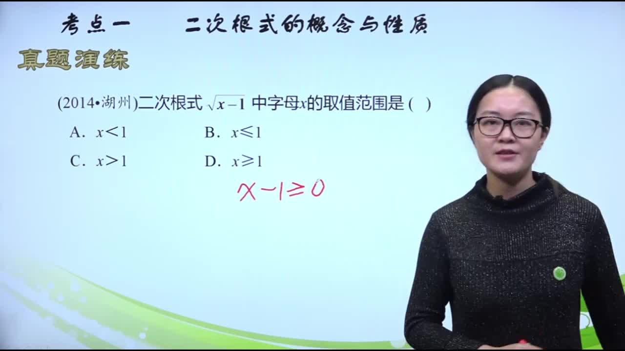 視頻7 二次根式及其運算 -【慕聯】中考數學復習數與式
