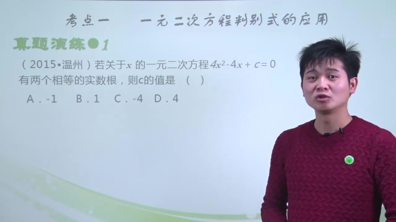 視頻5 一元二次方程的判別式-【慕聯】中考數學復習之方程與不等式