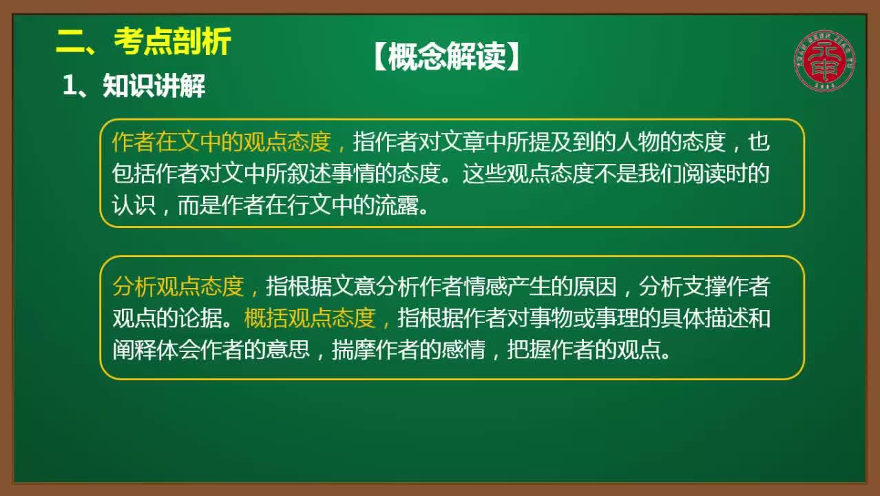 29 分析作者意图-高中高考语文【专题精讲课程】