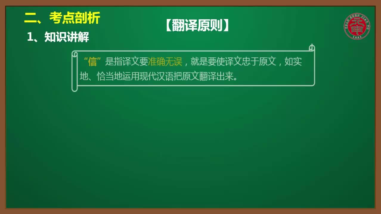 27 理解翻译文言句子-高中高考语文【专题精讲课程】