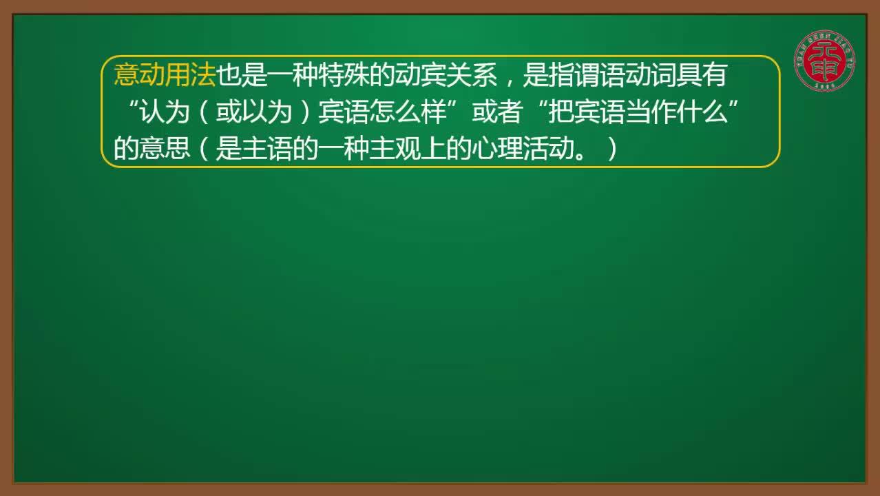 25 使动意动及为动用法-高中高考语文【专题精讲课程】