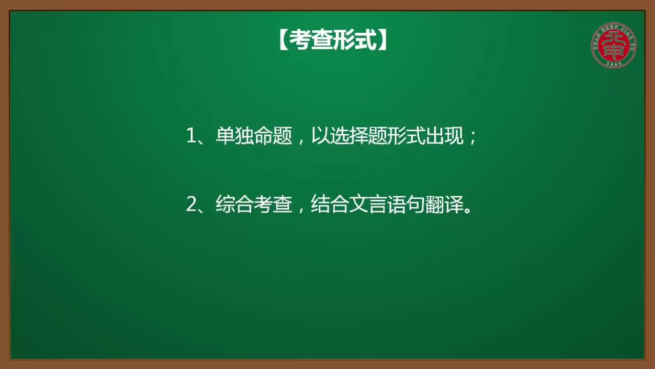23 形容词的词类活用-高中高考语文【专题精讲课程】