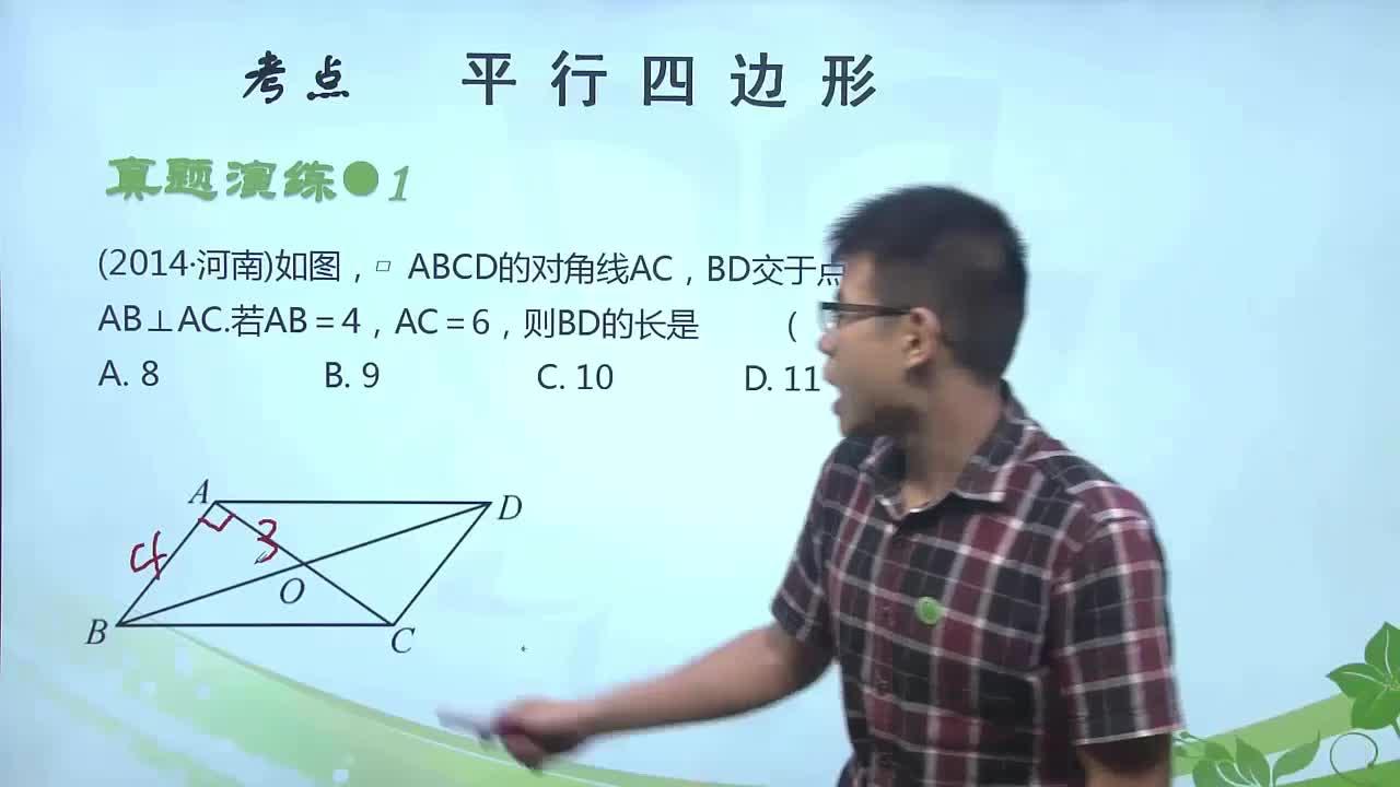 視頻4 平行四邊形-【慕聯】中考數學復習之基本圖形(一)