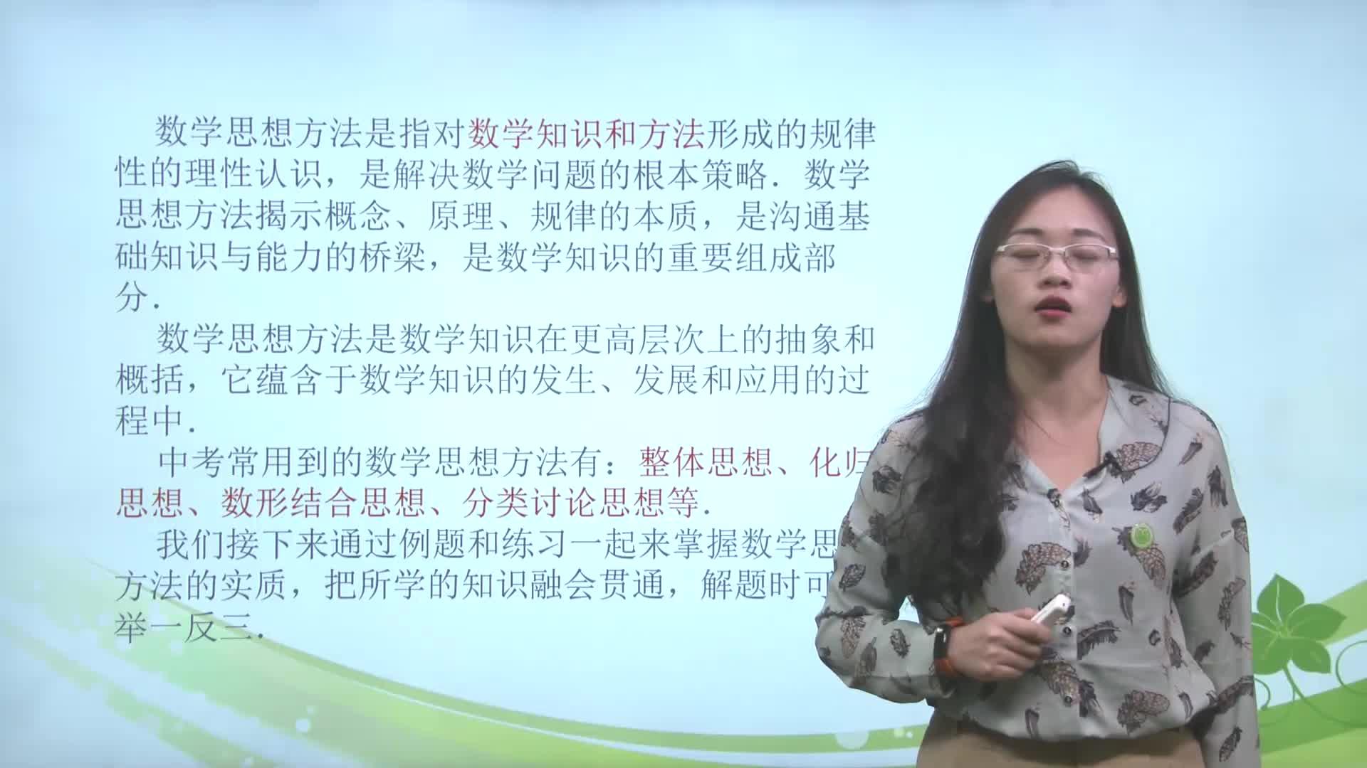 視頻3 中考復習-數學思想方法(1)化歸思想-【慕聯】初中數學中考復習