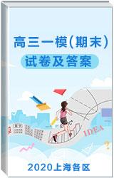 一模 | 2020上海各区高三一模(期末)试卷及答案