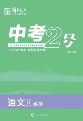 2020版《中考2号》中考语文(练测)(江西专版)
