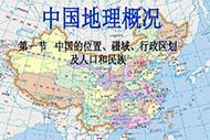 趣知识:一组有趣的中国地理冷知识