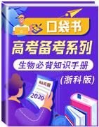 【口袋书】2020年高考生物必背知识手册(浙科版)