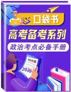 【口袋书】2020年高考政治考点必备手册(人教版)