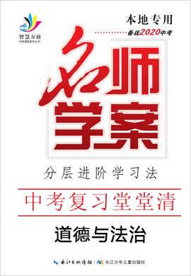 2020年中考道德与法治复习堂堂清【名师学案】(湖北专用)