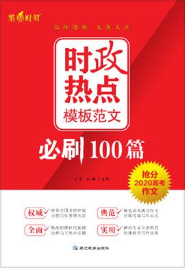【第一时间】时政热点模板范文必刷100篇(抢分2020高考作文)