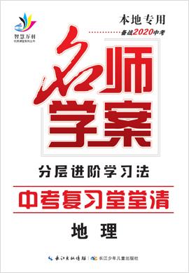 2020年中考地理复习堂堂清【名师学案】(湖北专用)