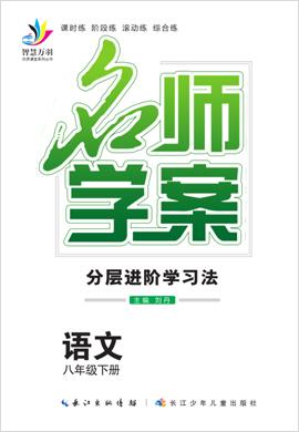 2019-2020学年八年级下册初二语文【名师学案】(人教部编版)
